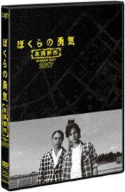 ぼくらの勇気 未満都市 2017 [DVD]
