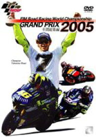 2005 GRAND PRIX 総集編 [DVD]