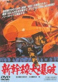 新幹線大爆破(期間限定) ※再発売 [DVD]
