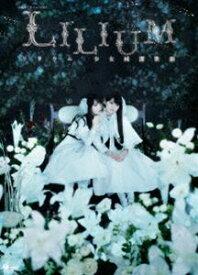 演劇女子部 ミュージカル LILIUM-リリウム 少女純潔歌劇- [DVD]