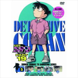 名探偵コナンDVD PART19 Vol.5 [DVD]