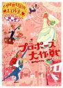 [DVD] プロポーズ大作戦 DVD-BOX