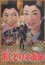 [DVD] ひばり・チエミの おしどり千両傘