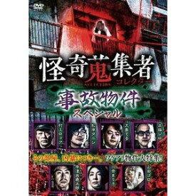 怪奇蒐集者 SELECTION 事故物件スペシャル [DVD]