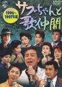 [DVD] サブちゃんと歌仲間 1996年〜1997年編