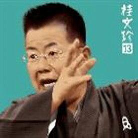 桂文珍 / 桂文珍13-[算段の平兵衛] [新版・豊竹屋] [CD]