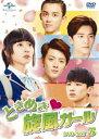 [DVD] ときめき旋風ガール DVD-SET3