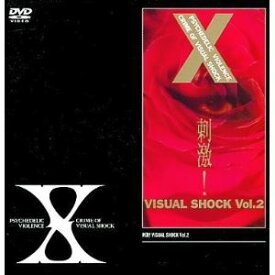 X/刺激!VISUAL SHOCK Vol.2 [DVD]