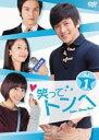[DVD] 笑ってトンヘ DVD-BOX 8