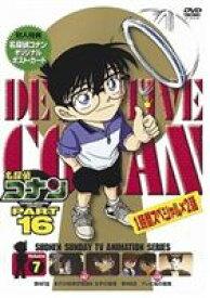 名探偵コナンDVD PART17 Vol.1 [DVD]
