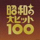 [CD] (オムニバス) ベスト100 昭和の大ヒット100(完全限定生産盤)