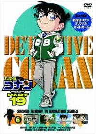 名探偵コナンDVD PART19 Vol.6 [DVD]