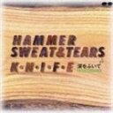 [CD] K・N・I・F・E/涙をふいて オリジナル・サウンドトラック