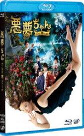 悪夢ちゃん The 夢ovie [Blu-ray]