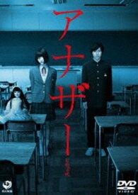 アナザー Another DVD スタンダード・エディション [DVD]