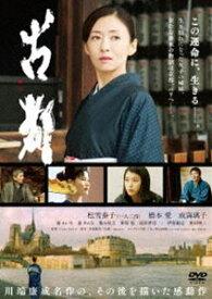 古都 [DVD]