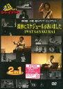 [DVD] 鈴村健一の超・超人タイツ ジャイアント〜微妙にスケジュールがあいました・IWATA&SAKURAI〜