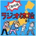 [CD] ラジオ体操 ご当地版