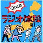 ラジオ体操 シリーズ