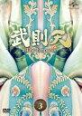 [DVD] 武則天-The Empress- DVD-SET3