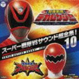 スーパー戦隊VSサウンド超全集!10 特捜戦隊デカレンジャーVSアバレンジャー [CD]