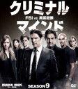 クリミナル・マインド/FBI vs. 異常犯罪 シーズン9 コンパクトBOX [DVD]