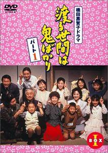 [DVD] 渡る世間は鬼ばかり パート1 DVD BOXI