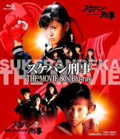 スケバン刑事 THE MOVIE 80's Blu-ray [Blu-ray]