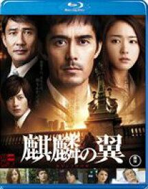 麒麟の翼〜劇場版・新参者〜 Blu-ray通常版 [Blu-ray]