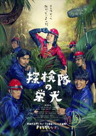 探検隊の栄光 Blu-ray豪華版 [Blu-ray]