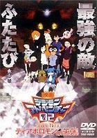 デジモンアドベンチャー02 劇場版 ディアボロモンの逆襲 [DVD]