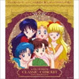 美少女戦士セーラームーン Classic Concert ALBUM 2018 [CD]