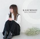 奥華子/KASUMISOU(初回限定盤)