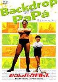 お父さんのバックドロップ [DVD]