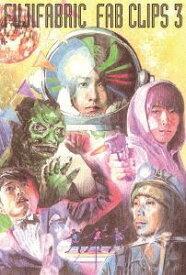 フジファブリック/FAB CLIPS 3 [DVD]