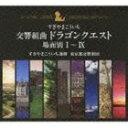 [CD] すぎやまこういち(cond)/交響組曲「ドラゴンクエスト」 場面別I〜IX(5000セット限定生産盤) ランキングお取り寄せ