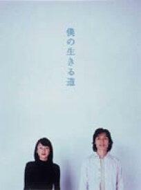 僕の生きる道 DVD-BOX [DVD]