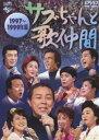 [DVD] サブちゃんと歌仲間 1997〜1999年編