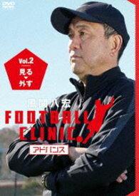 風間八宏 FOOTBALL CLINIC アドバンス Vol.2 見る、外す [DVD]