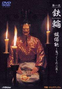 [DVD] 第一夜 鉄輪 蝋燭能 鬼づくしの二夜