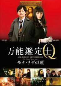 万能鑑定士Q -モナ・リザの瞳- DVD スタンダードエディション [DVD]