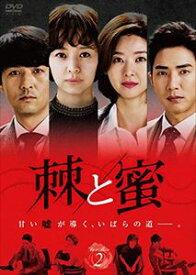棘<トゲ>と蜜 DVD-BOX2 [DVD]