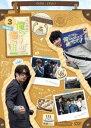 [DVD] 江口拓也の俺たちだって癒されたい!3 特装版