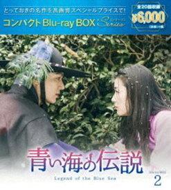 青い海の伝説 コンパクトBlu-ray BOX2[スペシャルプライス版] [Blu-ray]