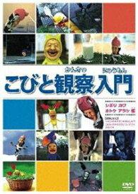 こびと観察入門 シボリ カワ ホトケ アラシ編 [DVD]