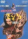 [DVD] 女囚701号 さそり(期間限定) ※再発売
