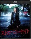ストロベリーナイト Blu-rayスタンダード・エディション [Blu-ray]