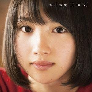 [CD] 新山詩織/しおり(通常盤)