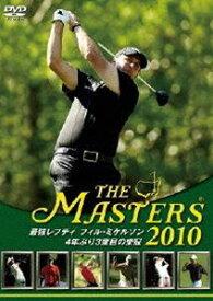 マスターズ THE MASTERS 2010 [DVD]