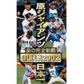 涙の完全制覇!原ジャイアンツ日本一 〜GL決戦2002〜 [DVD]